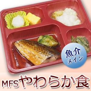 やわらか食 お魚コース