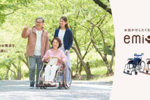 あさひ初のオリジナル車いすを開発「emisia(エミシア)」9月中旬販売開始