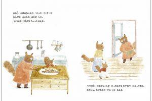 介護・認知症について考える絵本『おばあちゃんの おうち』を監修。全国の小学校・図書館・児童館や幼稚園・保育園などに寄贈
