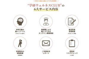 認知症予防サービス「学研ウェルネスCLUB」リニューアル、月額2,980円からご利用が可能に!