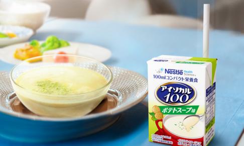 """在宅療養高齢者の約7割に栄養不足(低栄養)の可能性がある中(※1)カロリーと栄養を手軽に足せる""""スープ風栄養食""""を提案「アイソカル 100 ポテトスープ味」、6月22日(火)新発売"""