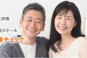 東京慈恵会医科大学附属病院 新橋健診センター: ミレニアの認知機能スケール「あたまの健康チェック® 」の提供を開始
