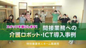 全国老施協が「施設における介護ロボット・ICT導入事例」動画をリリース