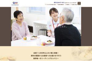 高齢者介護施設・保育施設向けの食材配達『クッキングデポ』サイトリニューアルのお知らせ