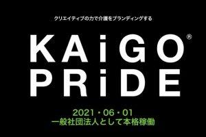 日本の介護の力を拡張・強化する!KAiGO PRiDEプロジェクトが一般社団法人として本格稼働