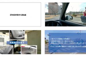 凸版印刷、認知症体験VRの新コンテンツ「運転編」を販売開始