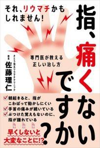 患者&予備群700万人 初期対応を間違えると大変なことに!?リウマチの早期治療をすすめる書籍『指、痛くないですか?』発売