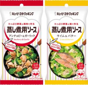 簡単3ステップ!フライパンで蒸し料理。野菜たっぷりのおかずが作れる「蒸し煮用ソース」シリーズから2品を新発売。8月17日(火)から全国に出荷