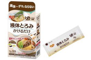 介護ブランド ハビナースから、とろみ調整食品「液体とろみ かけるだけ」新発売