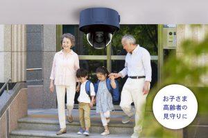 【AIを駆使した最先端のセキュリティカメラ】徘徊を早期に発見、お子さまの帰宅・外出もアプリで確認。介護や子育てに安心をプラスする「HESTA見守りカメラ」誕生。