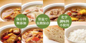 保存料・着色料を使わず作った洋食メニューの美味しい非常食セットを新発売