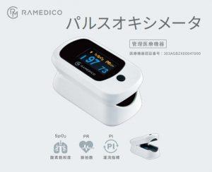 「酸素をしっかり取り込めているか」 パルスオキシメータ KA200を発売