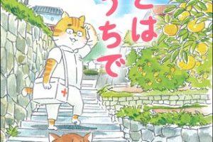 在宅医療の実話をねこマンガにした『ねこマンガ 在宅医たんぽぽ先生物語 さいごはおうちで』3刷出来を記念し、LINEスタンプ発売開始