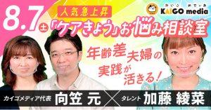 【お知らせ】加藤 綾菜さんが出演する「介護職のお悩み相談」番組が、YouTubeメディア『ケアきょう』で8月7日公開決定!