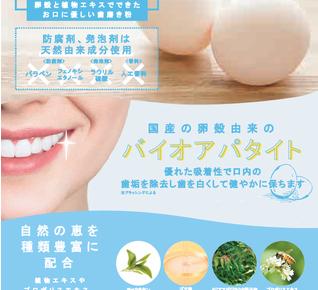 SDGs推進!卵の殻を再利用して白い歯に!たまごアパタイト歯磨き新発売!