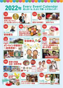 「よしもとお笑い介護レク~オンライン~」のサービス提供開始のお知らせ