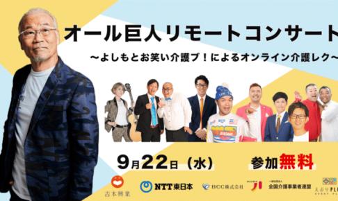 「よしもとお笑い介護レク~オンライン~」のサービス提供記念無料キックオフイベント「オール巨人リモートコンサート」開催のお知らせ