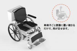 【新商品】座ったままトイレで用が足せる車椅子「Arcatron SSS-100」。撥水加工でそのままシャワーもできる!