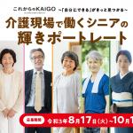 これからのKAIGO ~「自分にできる」がきっと見つかる~ 介護現場で働くシニアの「輝きポートレート」を募集中